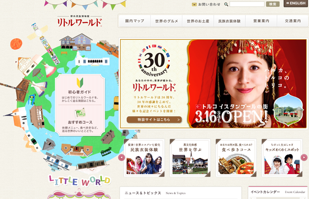 japanese little world website interface