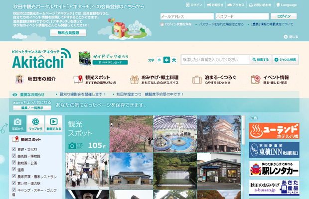 japanese simple website layout akitacity