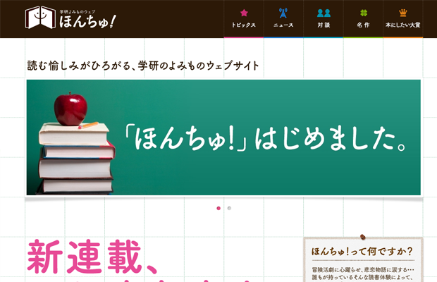 japanese books website layout inspiration honcbu
