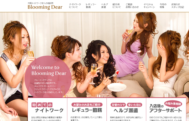 japanese website layout planner wedding