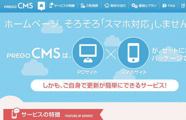 blue bright japanese cms engine homepage prego design