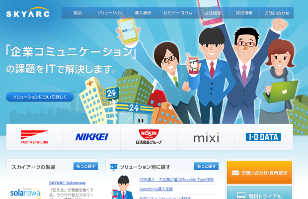 website design japanese layout interface skyarc