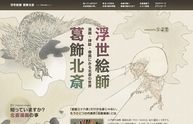 japanese illustrated background website design hokusai