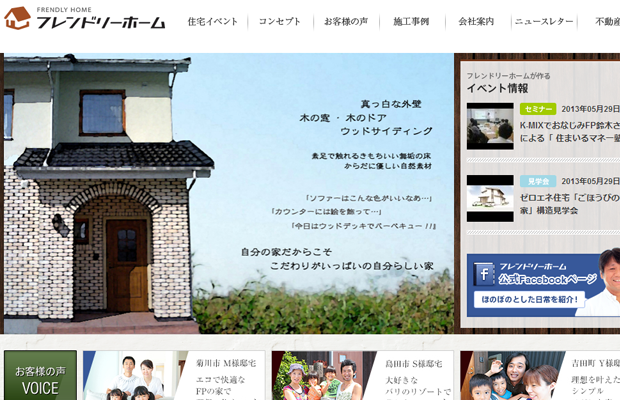 japanese website layout friendlyhome homepage