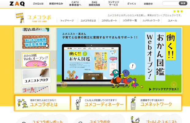 yume co company japanese website layout