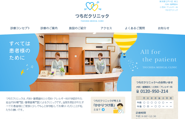 childrens medical center website japanese inspiration